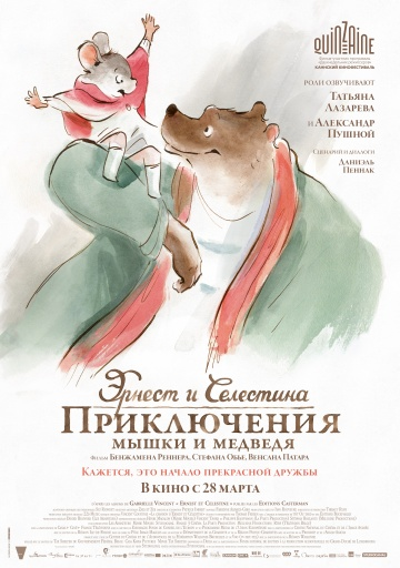 Смотреть мультфильм Эрнест и Селестина: Приключения мышки и медведя
