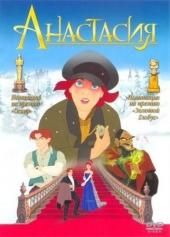 Смотреть мультфильм Анастасия