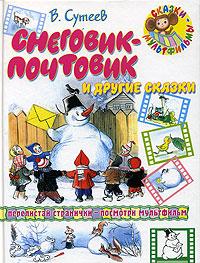 Смотреть мультфильм Снеговик-почтовик