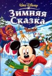 Смотреть мультфильм Зимняя сказка