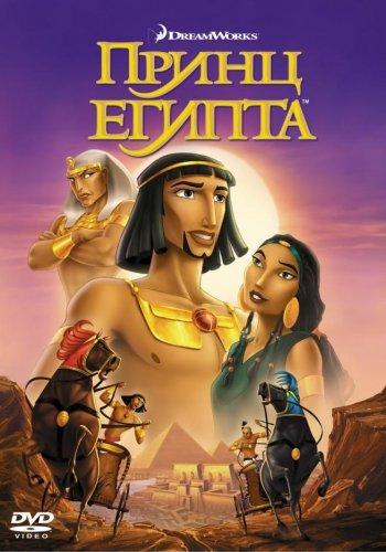 Смотреть мультфильм Принц Египта