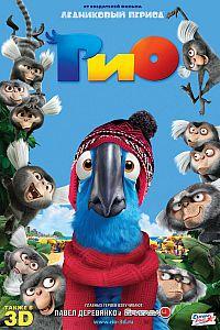 Смотреть мультфильм Рио