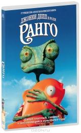 Смотреть мультфильм Ранго