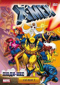 Смотреть мультфильм Люди Икс