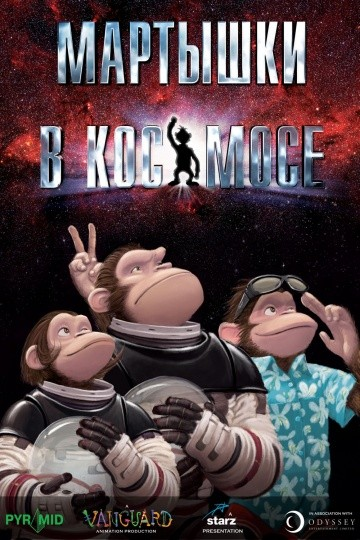 Смотреть фильм Мартышки в космосе