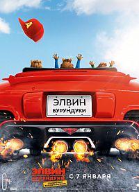 Смотреть мультфильм Элвин и бурундуки 4: Грандиозное бурундуключение