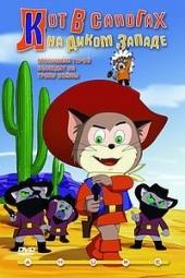 Смотреть мультфильм Кот в сапогах на Диком Западе