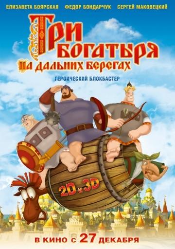 Смотреть мультфильм Три богатыря на дальних берегах