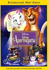 Смотреть мультфильм Коты-аристократы