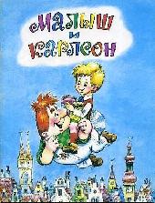 Смотреть мультфильм Малыш и Карлсон