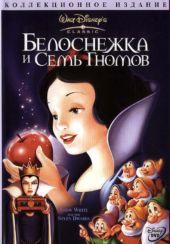 Смотреть мультфильм Белоснежка и семь гномов 1937 г.