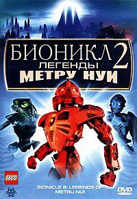 Смотреть мультфильм Бионикл 2: Легенда Метру Нуи