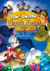 Смотреть мультфильм Том и Джерри: Шерлок Холмс