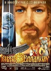 Смотреть мультфильм Князь Владимир