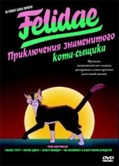 Смотреть мультфильм Приключения знаменитого Кота-сыщика