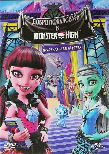Смотреть мультфильм Школа монстров: Добро пожаловать в Школу монстров