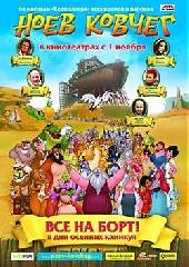 Смотреть мультфильм Ноев ковчег