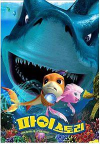 Смотреть мультфильм Наживка для акулы