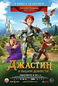Смотреть мультфильм Джастин и рыцари доблести