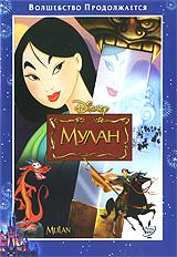 Смотреть мультфильм Легенда о Хуа Мулан