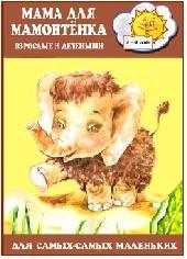 Смотреть мультфильм Мама для мамонтенка