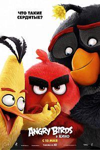Смотреть мультфильм Angry Birds в кино