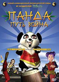 Смотреть мультфильм Панда: Путь война