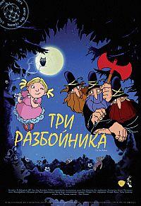 Смотреть мультфильм Три разбойника