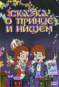 Смотреть мультфильм Сказка о принце и нищем