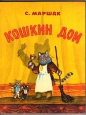 Смотреть мультфильм Кошкин дом