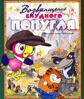 Смотреть мультфильм Возвращение блудного попугая