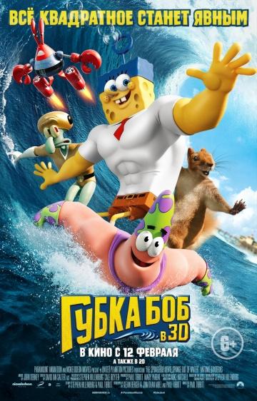 Смотреть мультфильм Губка Боб в 3D