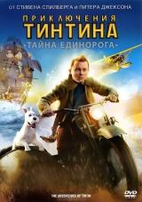 Смотреть мультфильм Приключения Тинтина