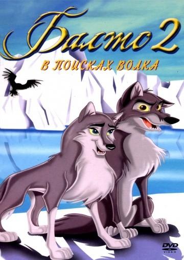 Смотреть мультфильм Балто 2: В поисках волка