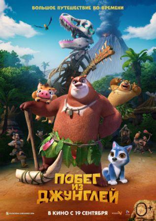 Смотреть мультфильм Побег из джунглей