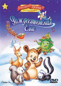 Смотреть мультфильм Рождественская елка