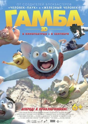 Смотреть мультфильм Гамба в 3d