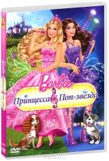 Смотреть мультфильм Барби: Принцесса и поп-звезда