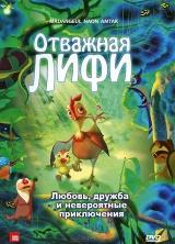 Смотреть мультфильм Отважная Лифи