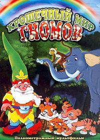 Смотреть мультфильм Крошечный мир Гномов