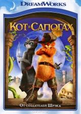 Смотреть мультфильм Кот в сапогах