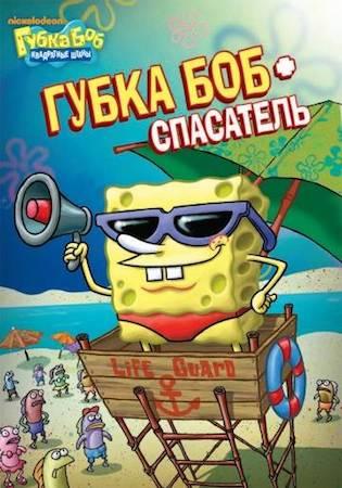 Смотреть мультфильм Губка Боб квадратные штаны