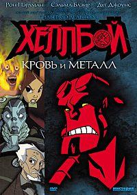 Смотреть мультфильм Хеллбой: Кровь и металл