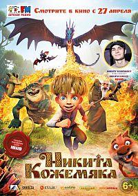 Смотреть мультфильм Никита Кожемяка