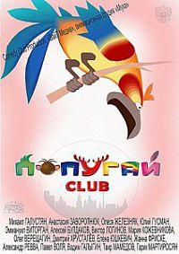 Смотреть мультфильм Попугай Club