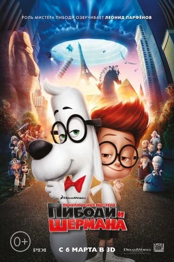 Смотреть мультфильм Приключения мистера Пибоди и Шермана