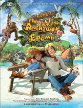 Смотреть мультфильм Новые приключения Аленушки и Еремы