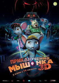 Смотреть мультфильм Приключения мышонка