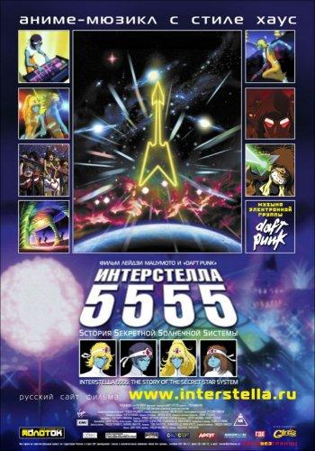 Смотреть мультфильм Интерстелла 5555: История секретной звездной системы