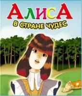 Смотреть мультфильм Алиса в стране чудес
